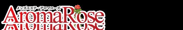 AromaRose(アロマローズ)公式サイト